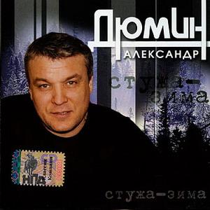 Александр дюмин mp3